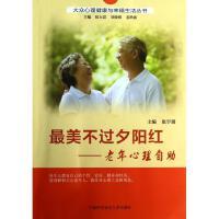 最美不过夕阳红--老年心理自助/大众心理健康与幸福生活丛书