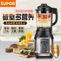 SUPOR/苏泊尔 JP13D-800破壁料理机多功能家用加热全自动搅拌机