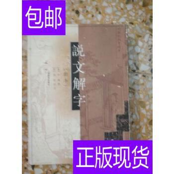 [二手旧书9成新]说文解字 /许慎、徐铉 上海教育出版社 正版书籍,可开发票,放心下单