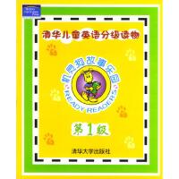 【旧书二手九成新】清华儿童英语分级读物――机灵狗故事乐园(第1级)(配3 张CD+家长手册) 978730207762