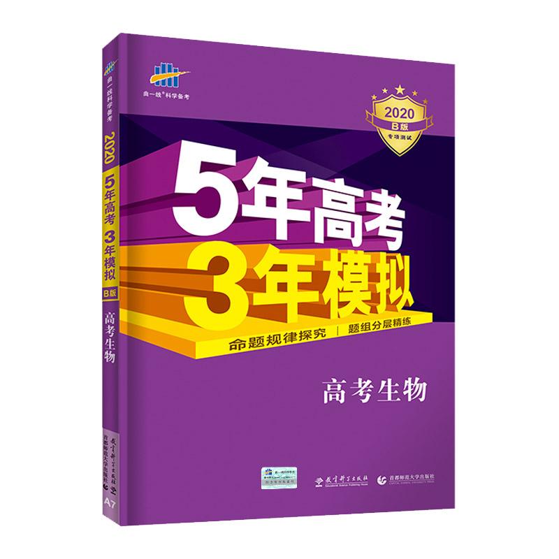 曲一线2020B版 高考生物 五年高考三年模拟(全国卷Ⅰ及上海适用)5年高考3年模拟 五三B版专项测试