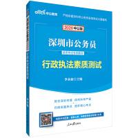 深圳公务员考试用书 中公2020深圳市公务员录用考试专用教材行政执法素质测试