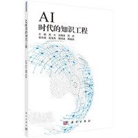 AI时代的知识工程