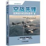 空战先锋:世界战斗机百科全书 弗朗西斯•克罗斯比(Francis Crosby) 978711155160