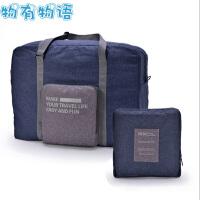 【12.12 三折抢购价33元】物有物语 大容量防水折叠行李包多功能收纳旅行包可套拉杆