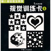 【旧书二手九成新】婴儿视觉激发系列:视觉训练卡1 真果果 著 9787510103902 中国人口出版社