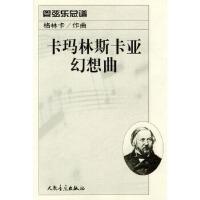 卡玛林斯卡亚幻想曲:管弦乐总谱