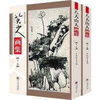 八大山人画集(全2册) 中央编译出版社