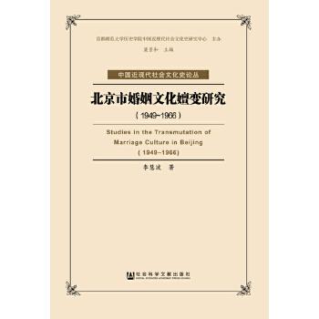 北京市婚姻文化嬗变研究(1949-1966)