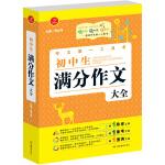 初中生满分作文大全 第一工具书 第4版(查方法、查考题、查素材,导学备考) 开心作文