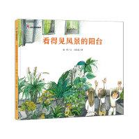 明天原创图画书・看得见风景的阳台