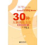 30种大脑训练方法―提高你的注意力