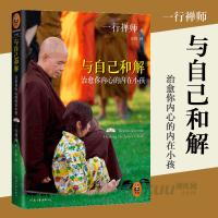 与自己和解 治愈你内心的内在小孩 享誉世界的佛学大师一行禅师经典作品 恐惧愤怒自卑孤僻缺乏安全感的根源都来自童年经历