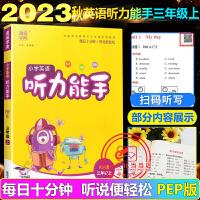 小学英语听力能手三年级下册英语人教版PEP2020春