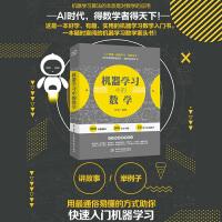 机器学习中的数学 人工智能深度学习技术丛书