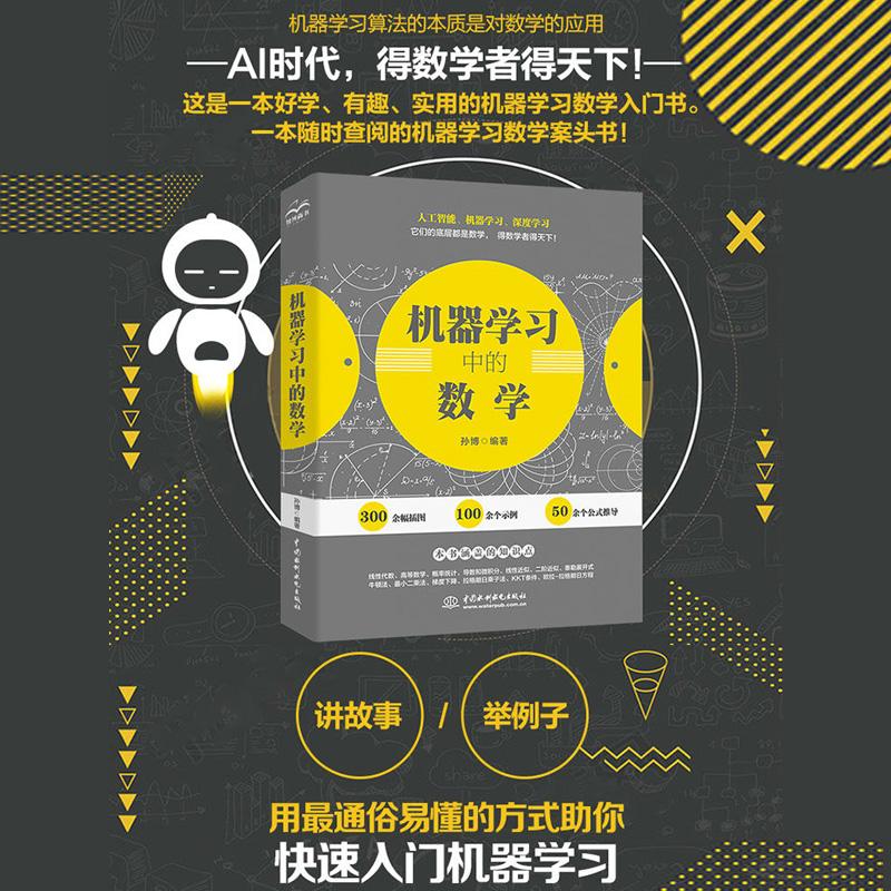 机器学习中的数学 人工智能深度学习技术丛书 一本有趣、好学的机器学习数学基础知识书籍。300+插图,100+示例,50+公式推导,讲故事与实例相结合,学习不枯燥,赠送全书源代码。