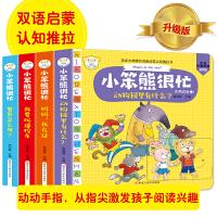 小笨熊很忙(全套4册)宝宝翻翻推拉书 餐具怎么用.妈妈我在这.动物园里有什么.我要玩遥控车 小笨熊