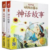 全2本 中国民间故事+ 神话故事 蜗牛故事绘 有声版 注音 手机扫描二维码同步伴读 1-3-5-7岁睡前亲子共读彩色绘