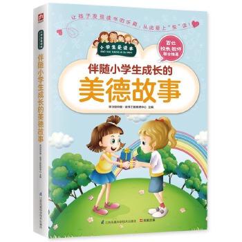 """伴随小学生成长的美德故事让孩子发现读书的乐趣,从此爱上""""悦""""读!"""