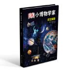 DK小博物学家:太空探索
