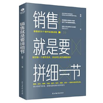 销售就是要拼细节(pdf+txt+epub+azw3+mobi电子书在线阅读下载)