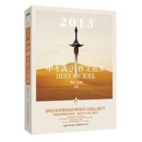 2013-中考满分作文范本