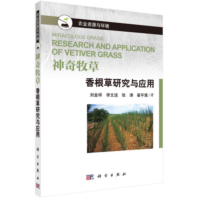 【按需印刷】-神奇牧草——香根草研究与应用 按需印刷商品,发货时间20个工作日,非质量问题不接受退换货。