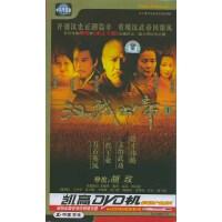 汉武大帝(上下部):2005年央视一套黄金强档开年大戏(64VCD)