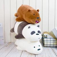咱们裸熊趴趴公仔玩偶三只贱熊毛绒玩具熊熊遇见你抱抱熊娃娃抱枕