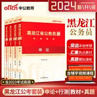 黑龙江省公务员考试 中公2021黑龙江公务员考试用书 行测+申论 教材+历年真题4本装黑龙江省公务员2021