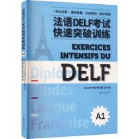 法语DELF考试快速突破训练 A1 东华大学出版社