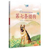 第七条猎狗 中国儿童文学名家名作图画书典藏