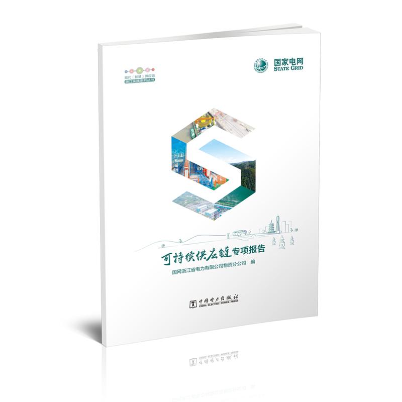 现代(智慧)供应链浙江实践系列丛书  可持续供应链专项报告