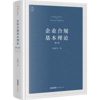企业合规基本理论 第2版 法律出版社