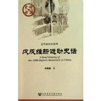 戊戌维新运动史话/近代政治史系列/中国史话
