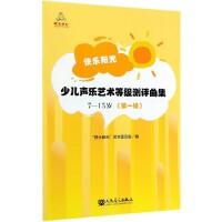 快乐阳光少儿声乐艺术等级测评曲集(7-15岁第1级)