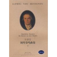 贝多芬钢琴奏鸣曲集 II