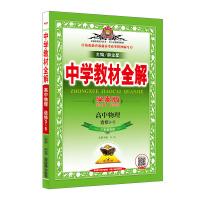 2019中学教材全解 高中物理 选修3-5 广东教育版 学案版