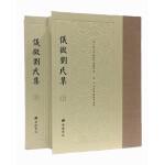 仪征刘氏集(精装2册)