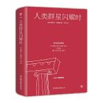 人类群星闪耀时(精装典藏版,1927年原版定本,德文直译无删节。余华推荐)