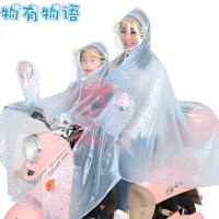 物有物语 雨衣 男女士单双人成人加大加厚防风防雨电动车摩托车电瓶车双帽檐可拆卸母子雨衣雨具雨披
