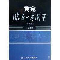 黄宛临床心电图学 (第6版 精装本) 医学 影像学书籍 解析 (黄宛教授力作,展示给读者的既是一部图文并茂的名***,