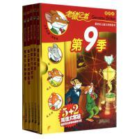 老鼠记者 第9季 全套 共5册 老鼠记者新译本系列 绘本 彩图版 儿童卡通动漫图画书 儿童故事畅销书籍 3-6岁 7-