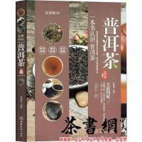 【二手旧书8成新】(优雅醇和 普洱茶品鉴) 林婧琪编著 中国商务出版社 9787510316784