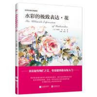 水彩的表达:花 [法]玛丽兹・德・梅;凤凰空间 出品 9787559419200睿智启图书