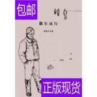 [二手旧书9成新]偶尔远行:名家走世界 /周国平 上海三联书店