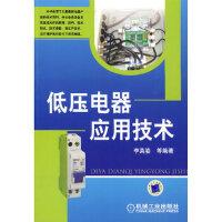 低压电器应用技术