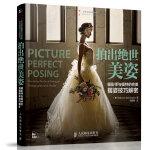 拍出绝世美姿 摄影师与模特的完美摆姿技巧解密
