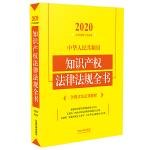中华人民共和国知识产权法律法规全书(含规章及法律解释) (2020年版)