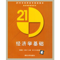 经济学基础――21世纪高职专规划教材・经济管理基础系列